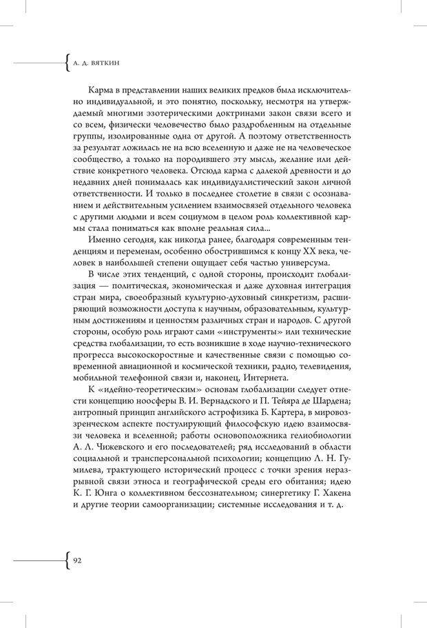 PDF. Эзотерическая наркология. Вяткин А. Д. Страница 87. Читать онлайн