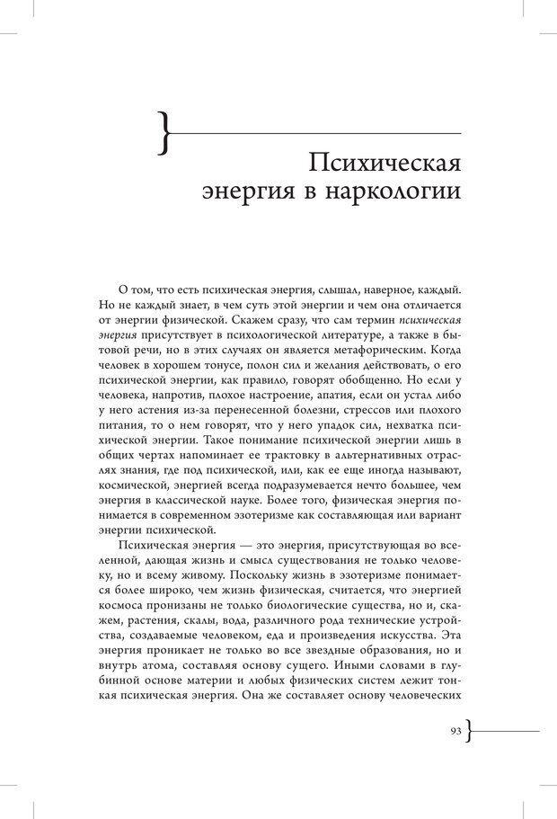 PDF. Эзотерическая наркология. Вяткин А. Д. Страница 88. Читать онлайн