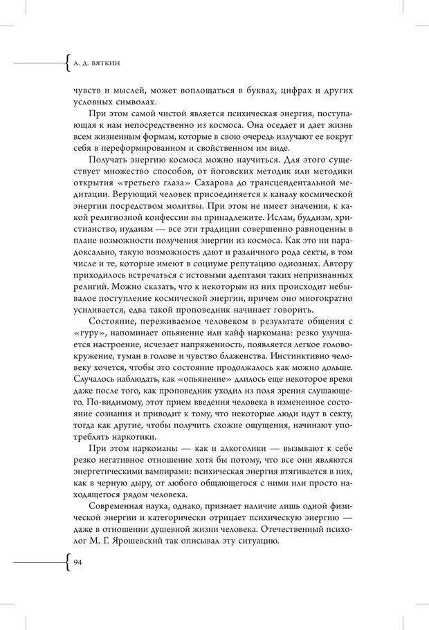 PDF. Эзотерическая наркология. Вяткин А. Д. Страница 89. Читать онлайн