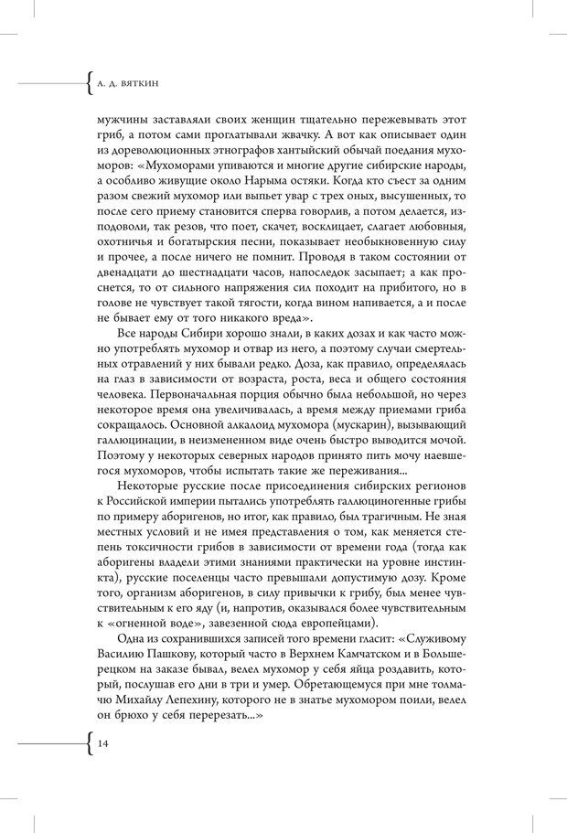 PDF. Эзотерическая наркология. Вяткин А. Д. Страница 9. Читать онлайн