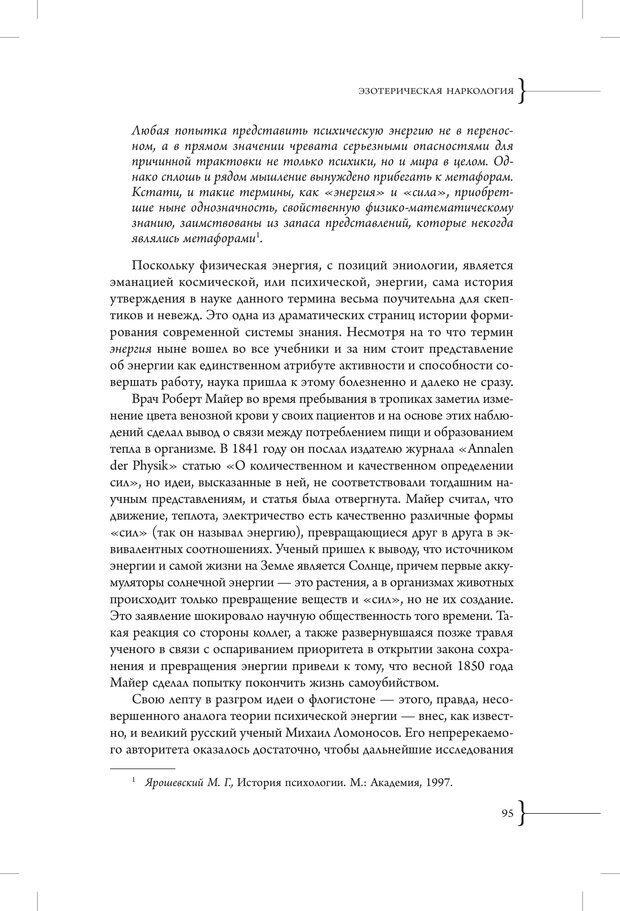 PDF. Эзотерическая наркология. Вяткин А. Д. Страница 90. Читать онлайн