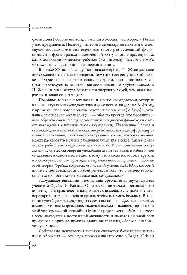 PDF. Эзотерическая наркология. Вяткин А. Д. Страница 91. Читать онлайн