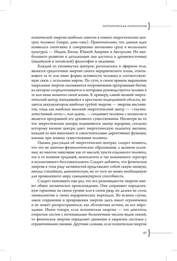 PDF. Эзотерическая наркология. Вяткин А. Д. Страница 92. Читать онлайн