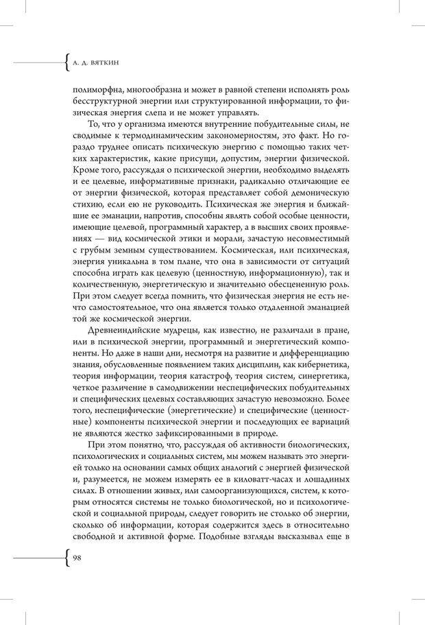PDF. Эзотерическая наркология. Вяткин А. Д. Страница 93. Читать онлайн