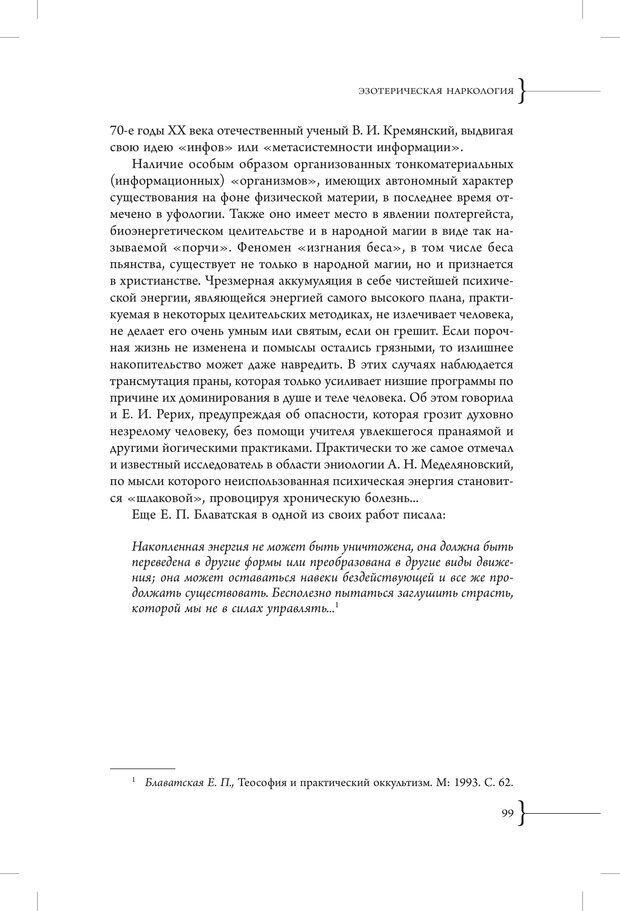 PDF. Эзотерическая наркология. Вяткин А. Д. Страница 94. Читать онлайн
