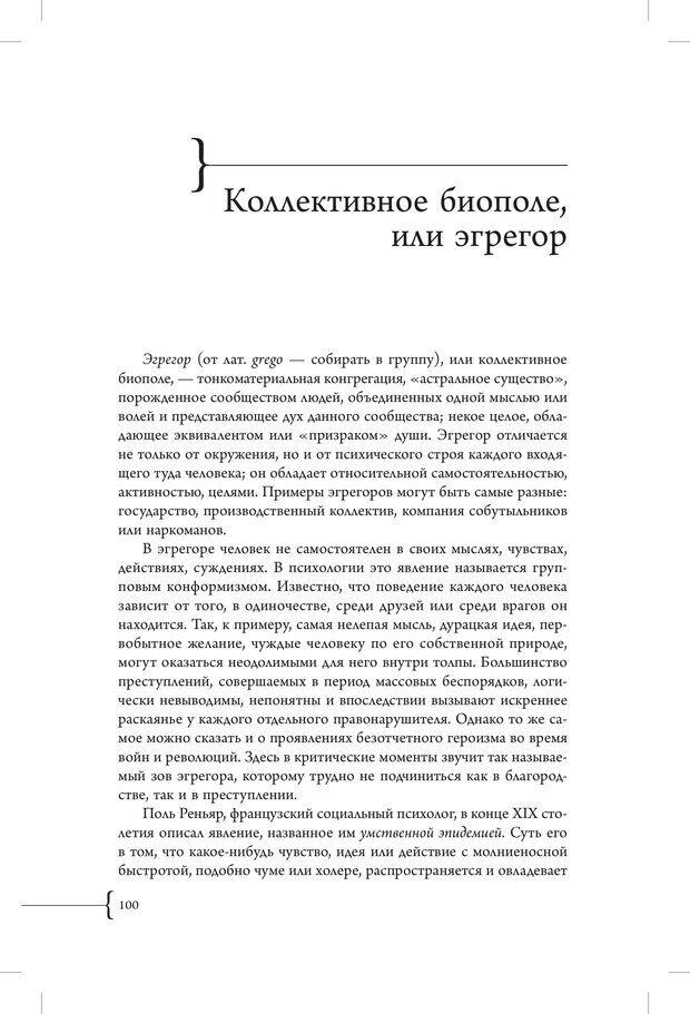 PDF. Эзотерическая наркология. Вяткин А. Д. Страница 95. Читать онлайн