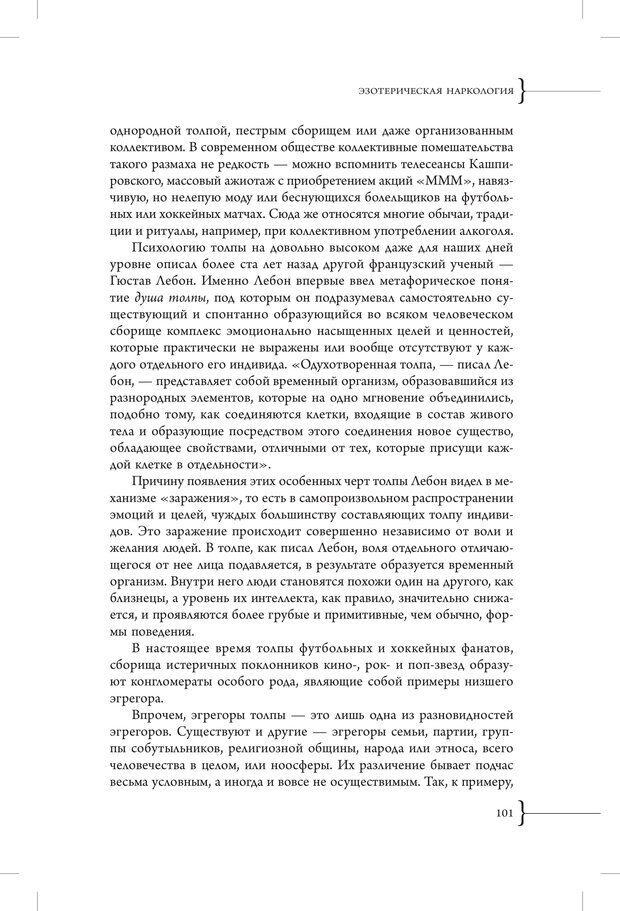 PDF. Эзотерическая наркология. Вяткин А. Д. Страница 96. Читать онлайн