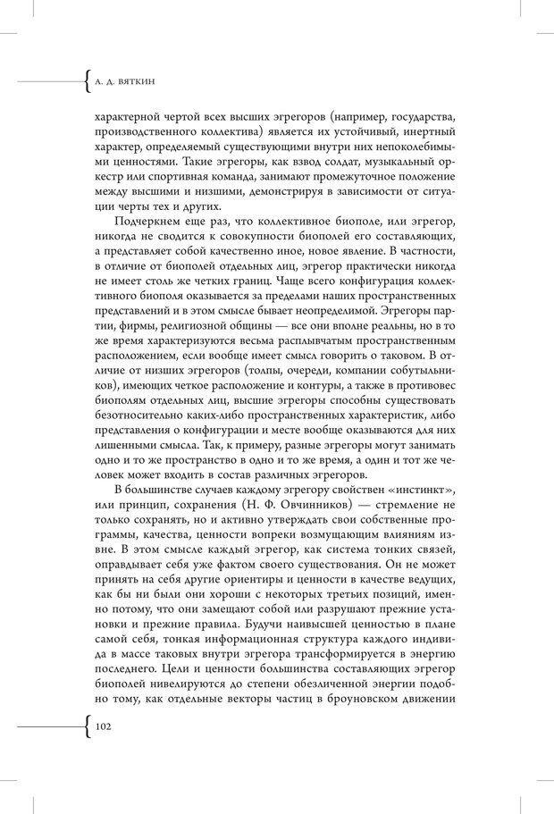 PDF. Эзотерическая наркология. Вяткин А. Д. Страница 97. Читать онлайн