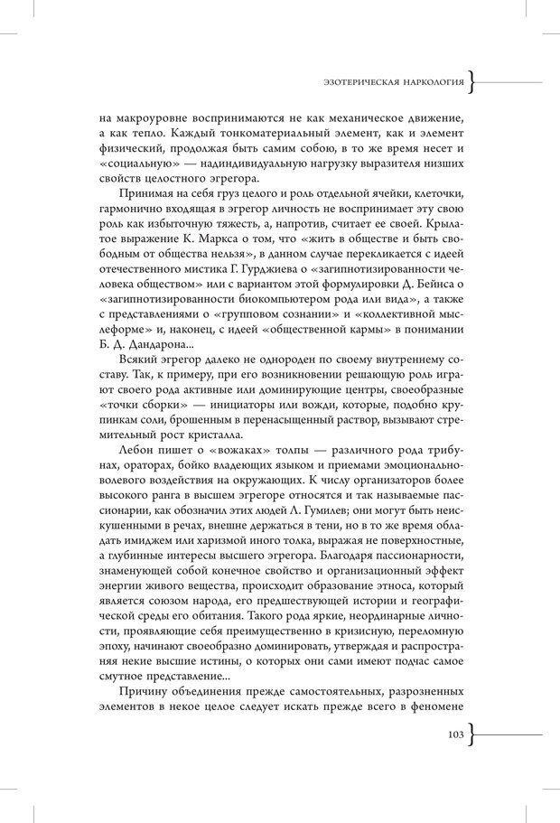 PDF. Эзотерическая наркология. Вяткин А. Д. Страница 98. Читать онлайн