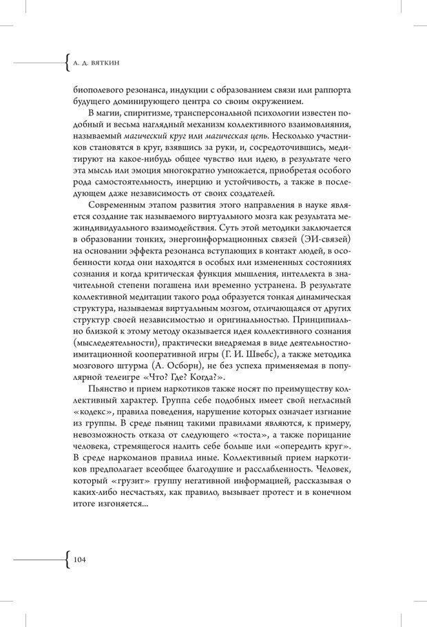 PDF. Эзотерическая наркология. Вяткин А. Д. Страница 99. Читать онлайн