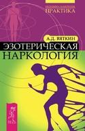 Эзотерическая наркология, Вяткин Аркадий
