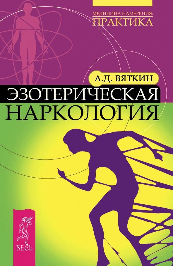 """Обложка книги """"Эзотерическая наркология"""""""