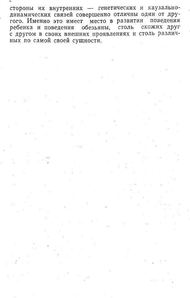 PDF. Развитие высших психических функций: лекции по психологии ; Поведение животных и человека. Выготский Л. С. Страница 101. Читать онлайн