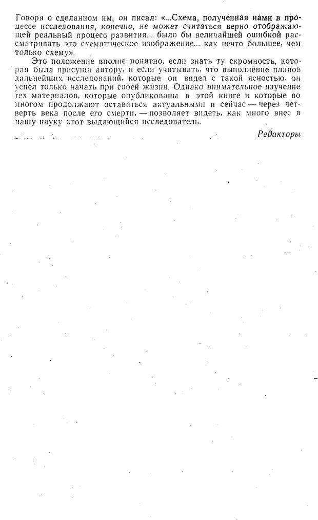PDF. Развитие высших психических функций: лекции по психологии ; Поведение животных и человека. Выготский Л. С. Страница 9. Читать онлайн