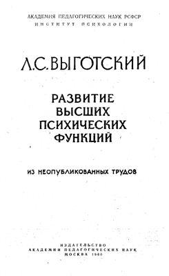 """Обложка книги """"Развитие высших психических функций: лекции по психологии ; Поведение животных и человека"""""""