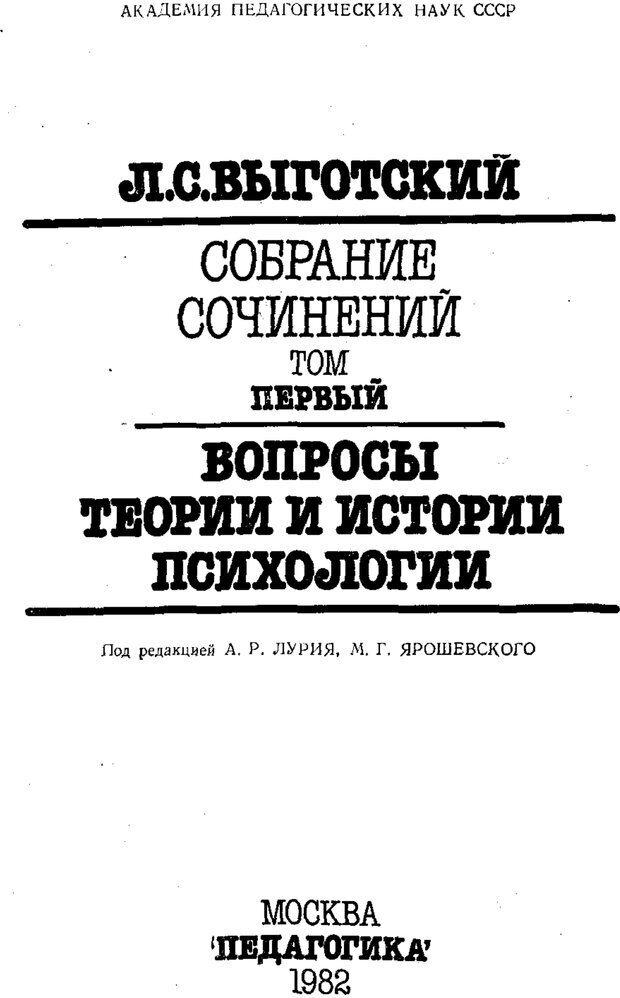 PDF. Том 1. Вопросы теории и истории психологии. Выготский Л. С. Страница 1. Читать онлайн