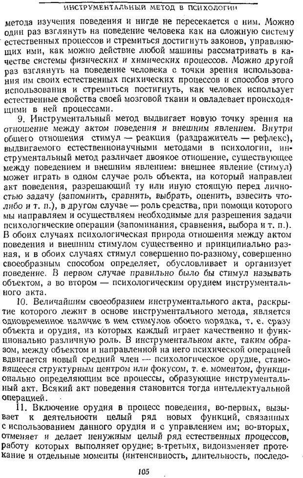 PDF. Том 1. Вопросы теории и истории психологии. Выготский Л. С. Страница 102. Читать онлайн
