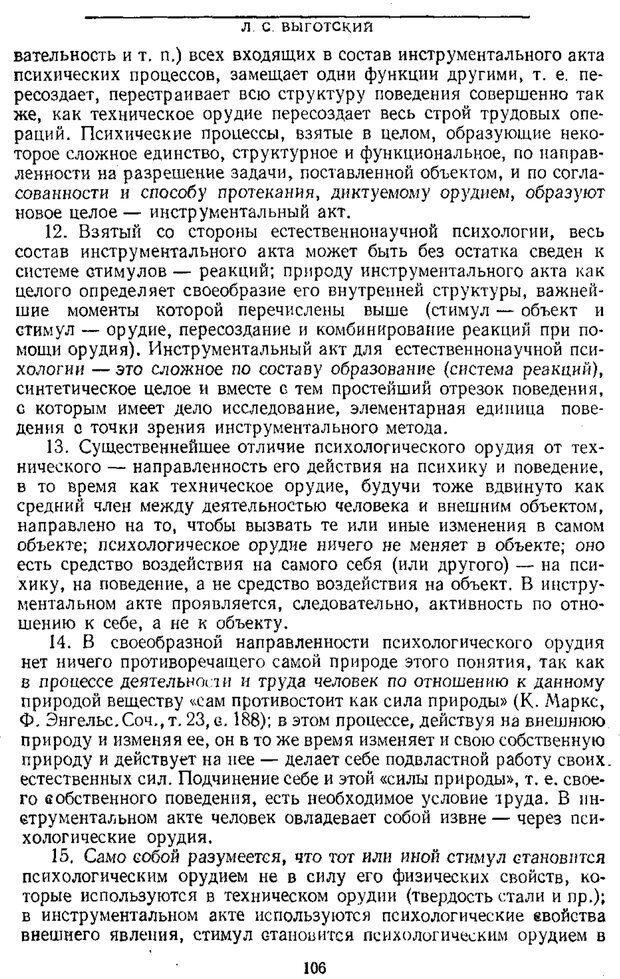 PDF. Том 1. Вопросы теории и истории психологии. Выготский Л. С. Страница 103. Читать онлайн