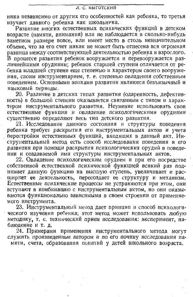 PDF. Том 1. Вопросы теории и истории психологии. Выготский Л. С. Страница 105. Читать онлайн