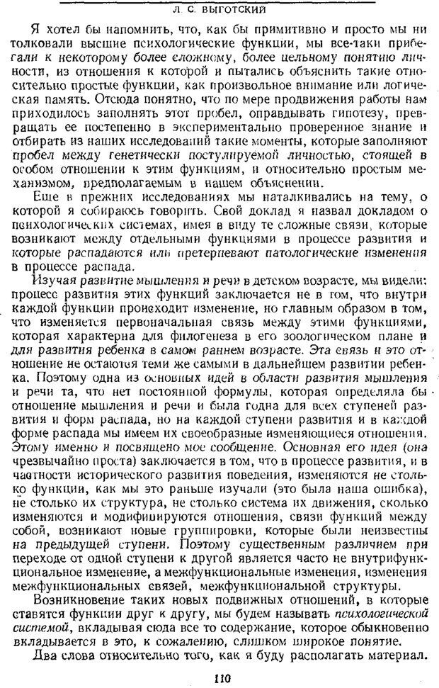 PDF. Том 1. Вопросы теории и истории психологии. Выготский Л. С. Страница 107. Читать онлайн