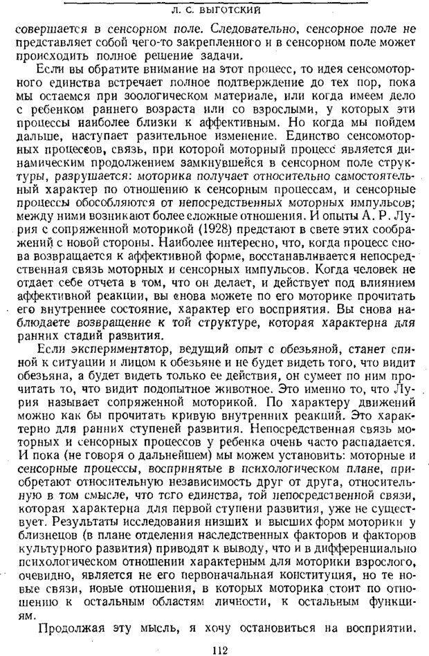 PDF. Том 1. Вопросы теории и истории психологии. Выготский Л. С. Страница 109. Читать онлайн