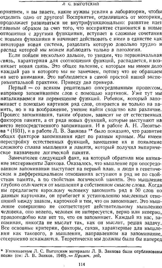 PDF. Том 1. Вопросы теории и истории психологии. Выготский Л. С. Страница 111. Читать онлайн