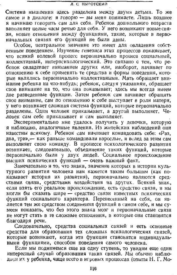 PDF. Том 1. Вопросы теории и истории психологии. Выготский Л. С. Страница 113. Читать онлайн