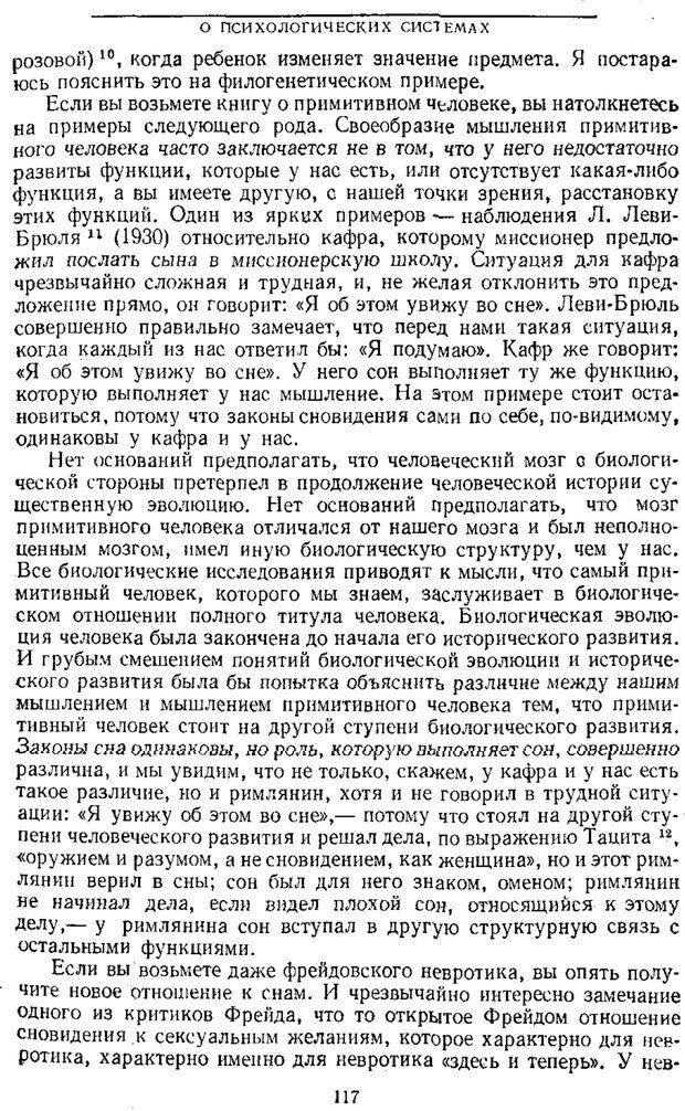 PDF. Том 1. Вопросы теории и истории психологии. Выготский Л. С. Страница 114. Читать онлайн