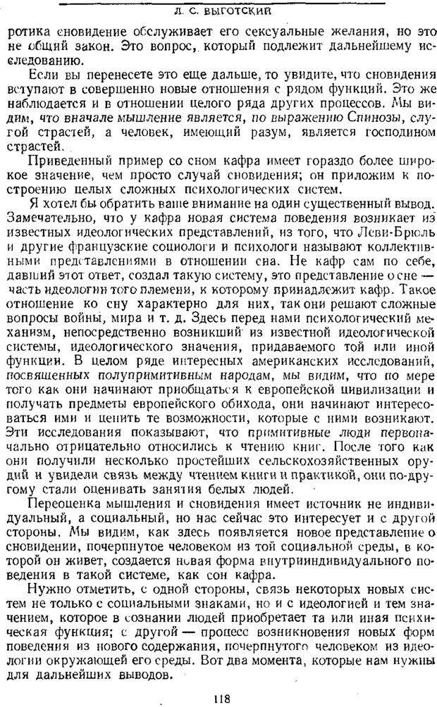 PDF. Том 1. Вопросы теории и истории психологии. Выготский Л. С. Страница 115. Читать онлайн