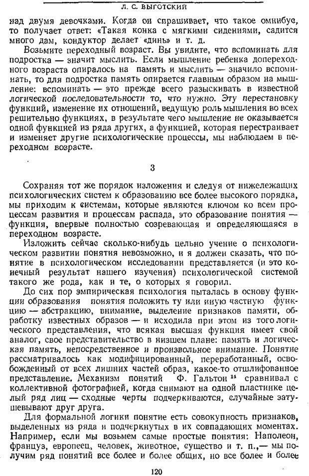 PDF. Том 1. Вопросы теории и истории психологии. Выготский Л. С. Страница 117. Читать онлайн
