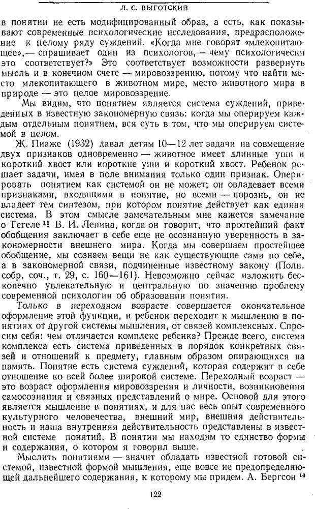 PDF. Том 1. Вопросы теории и истории психологии. Выготский Л. С. Страница 119. Читать онлайн