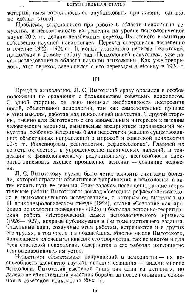 PDF. Том 1. Вопросы теории и истории психологии. Выготский Л. С. Страница 12. Читать онлайн