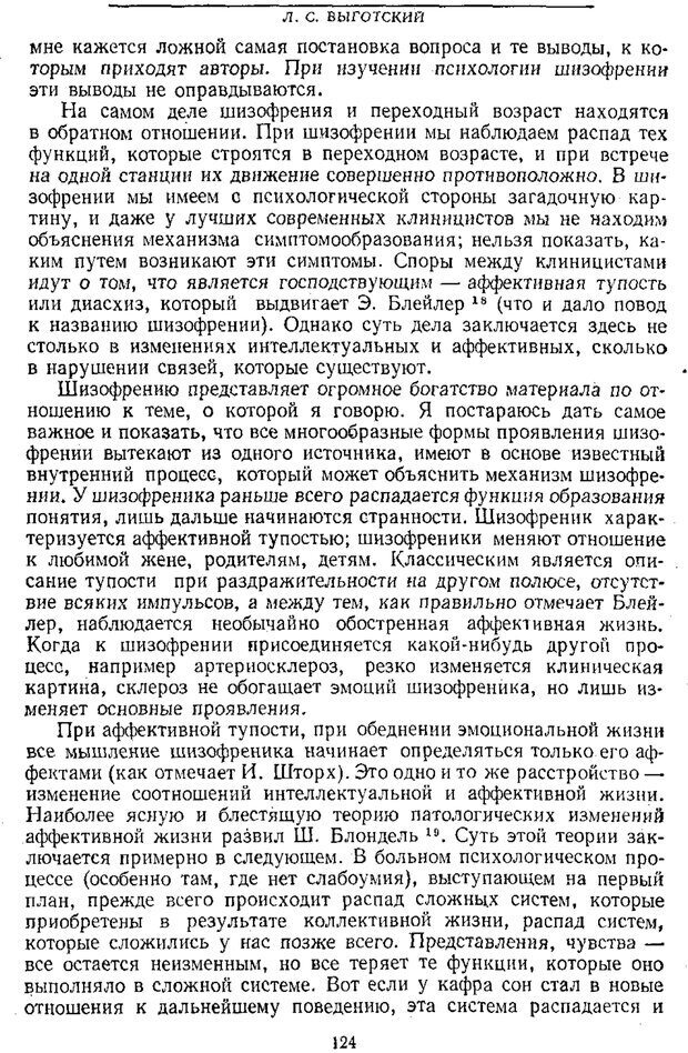 PDF. Том 1. Вопросы теории и истории психологии. Выготский Л. С. Страница 121. Читать онлайн
