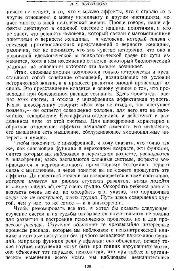 PDF. Том 1. Вопросы теории и истории психологии. Выготский Л. С. Страница 123. Читать онлайн