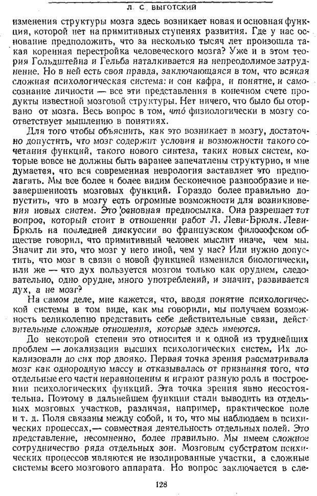 PDF. Том 1. Вопросы теории и истории психологии. Выготский Л. С. Страница 125. Читать онлайн