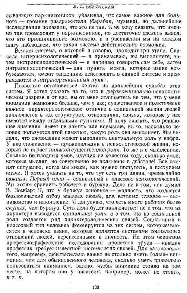 PDF. Том 1. Вопросы теории и истории психологии. Выготский Л. С. Страница 127. Читать онлайн