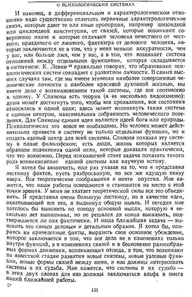 PDF. Том 1. Вопросы теории и истории психологии. Выготский Л. С. Страница 128. Читать онлайн