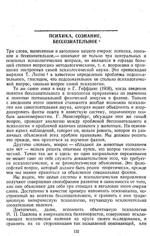 PDF. Том 1. Вопросы теории и истории психологии. Выготский Л. С. Страница 129. Читать онлайн