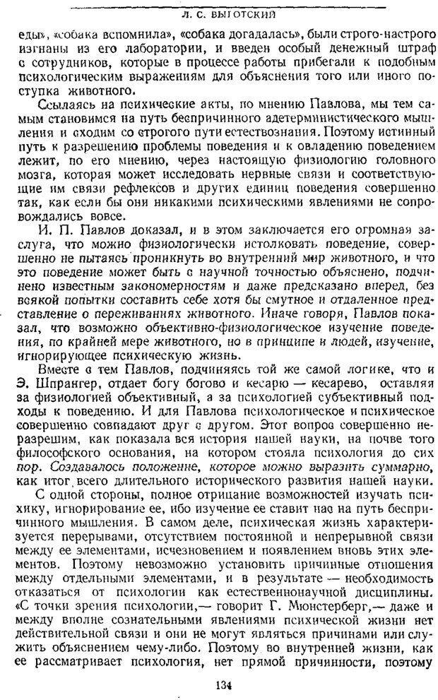 PDF. Том 1. Вопросы теории и истории психологии. Выготский Л. С. Страница 131. Читать онлайн