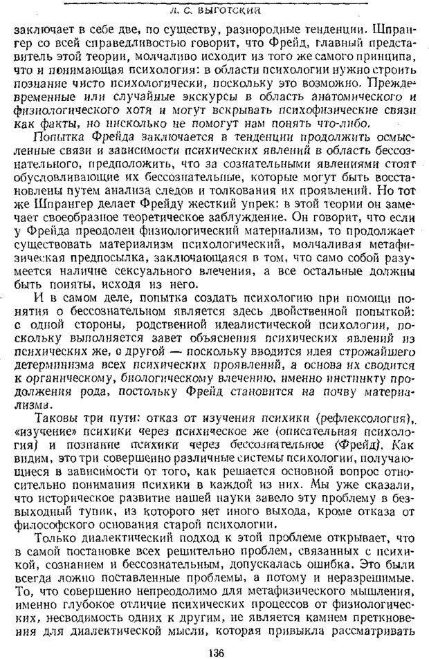 PDF. Том 1. Вопросы теории и истории психологии. Выготский Л. С. Страница 133. Читать онлайн
