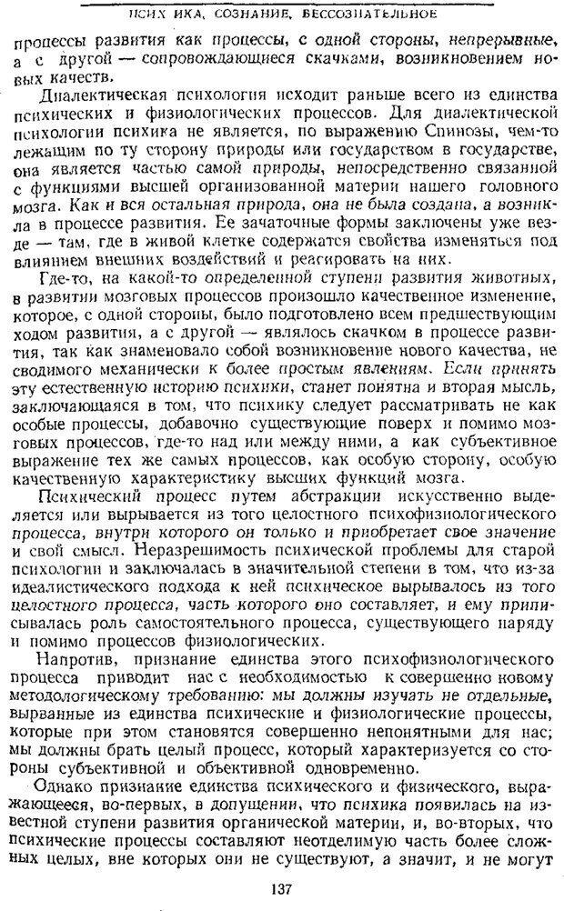 PDF. Том 1. Вопросы теории и истории психологии. Выготский Л. С. Страница 134. Читать онлайн
