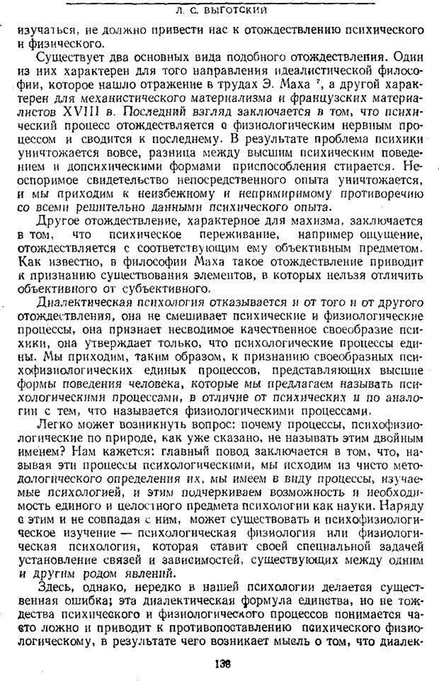 PDF. Том 1. Вопросы теории и истории психологии. Выготский Л. С. Страница 135. Читать онлайн