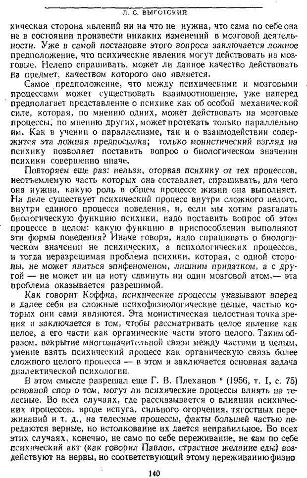 PDF. Том 1. Вопросы теории и истории психологии. Выготский Л. С. Страница 137. Читать онлайн
