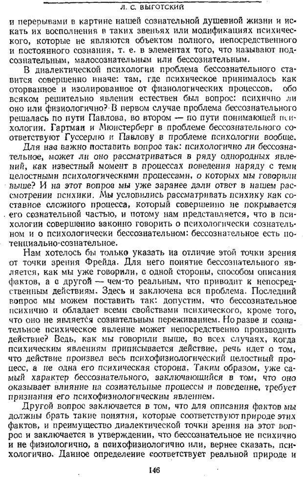 PDF. Том 1. Вопросы теории и истории психологии. Выготский Л. С. Страница 143. Читать онлайн