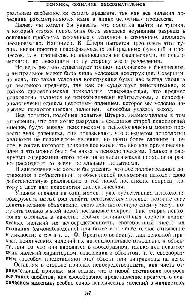 PDF. Том 1. Вопросы теории и истории психологии. Выготский Л. С. Страница 144. Читать онлайн