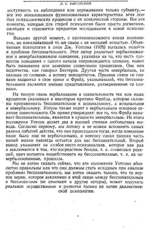 PDF. Том 1. Вопросы теории и истории психологии. Выготский Л. С. Страница 145. Читать онлайн