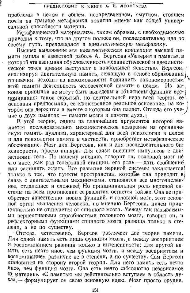 PDF. Том 1. Вопросы теории и истории психологии. Выготский Л. С. Страница 148. Читать онлайн