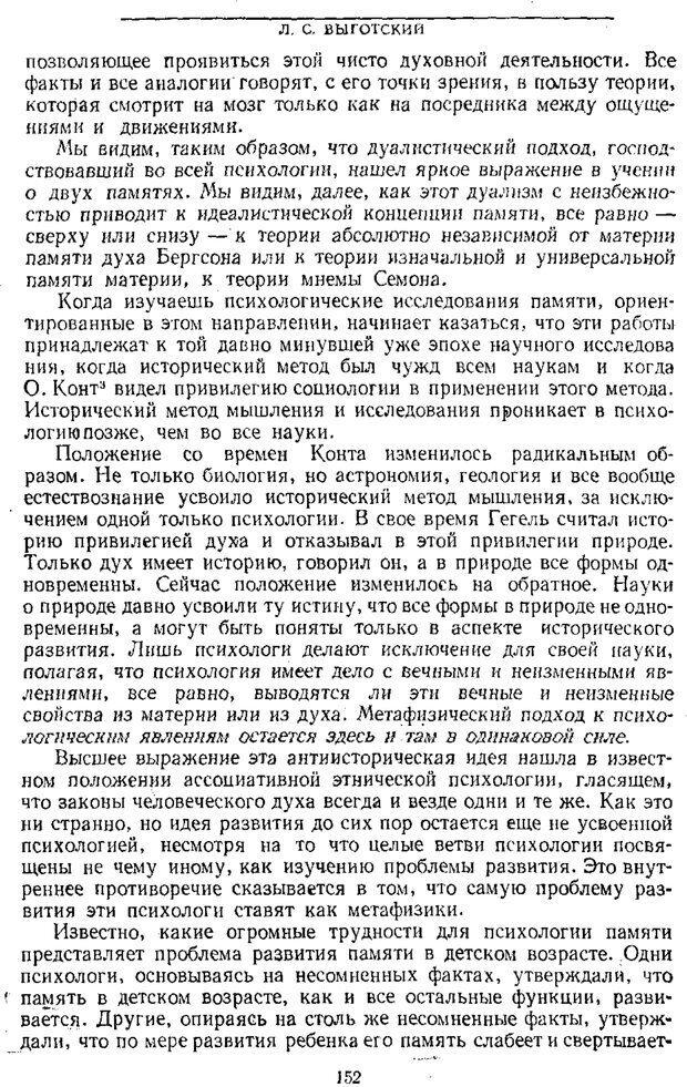 PDF. Том 1. Вопросы теории и истории психологии. Выготский Л. С. Страница 149. Читать онлайн