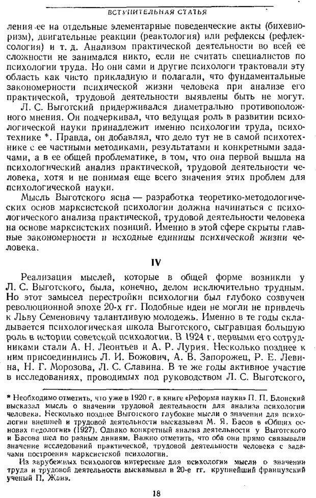 PDF. Том 1. Вопросы теории и истории психологии. Выготский Л. С. Страница 15. Читать онлайн