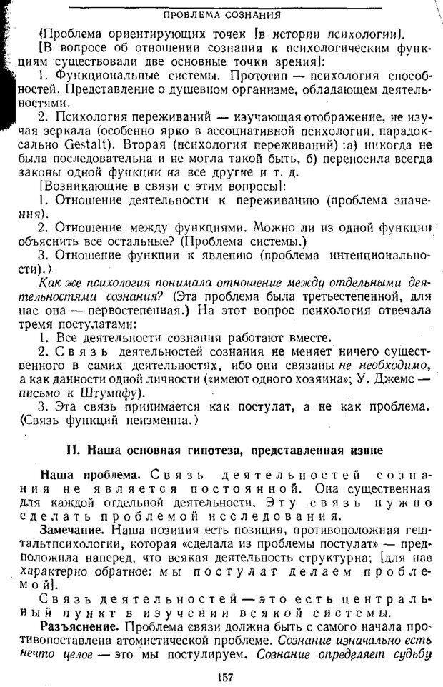 PDF. Том 1. Вопросы теории и истории психологии. Выготский Л. С. Страница 154. Читать онлайн